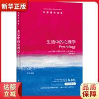 生活中的心理学 (英)吉莉恩・巴特勒(Gillian Butler),(英)弗雷达・麦克马纳斯( 9787544729