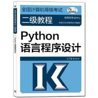 全国计算机等级考试二级教程 Python语言程序设计 2021年版