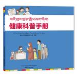 健康科普手册