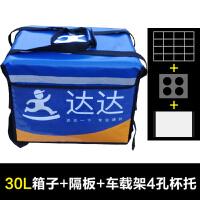 30L48L外卖保温箱车载送快餐保温箱外卖箱送餐包配送箱 48升全套