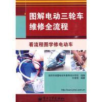 【二手旧书9成新】图解电动三轮车维修全流程刘遂俊 电子工业出版社