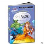公主与妖魔三四五六年级班主任老师推荐课外书小学下学期下册必读适合小学生8-10-12-13-15-16岁男孩女孩阅读书