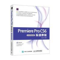 人民邮电:Premiere Pro CS6标准教程 全视频微课版