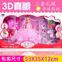 儿童玩具芭比娃娃12关节真眼娃娃礼服礼盒女孩礼物 30CM