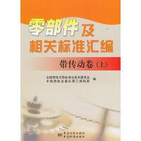TC-零部件及相关标准汇编 带传动卷 上 专著 全国带轮与带标准化技术委员会, 中国标准出版社 978750666468