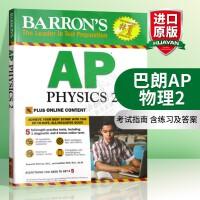 巴朗AP物理2考试用书 英文原版 Barron's AP Physics 2 附全真试题 线上测试 答案解析 全英文版