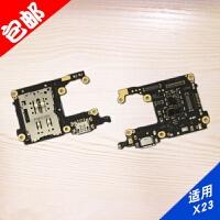 适用VIVO X23尾插小板 充电USB接口 卡槽卡座小板 话筒送话器副板 适用【X23尾插送话小板】