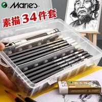 马利初学者素描套装铅笔炭笔工具美术用品绘画套装自学入门画画零基础美术生专用画笔2比全专业学生一套手绘