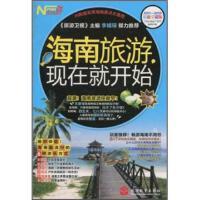 海南旅游现在就开始《Now Start》丛书编委会 旅游教育出版社