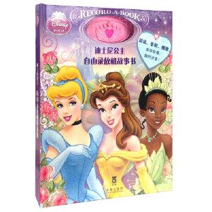 迪士尼公主自由录放机故事书