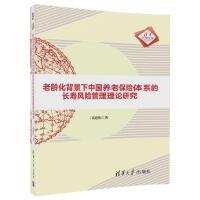 老龄化背景下中国养老保险体系的长寿风险管理理论研究
