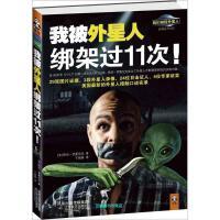 我被外星人绑架过11次[美]斯坦-罗曼尼克【正版图书,达额立减】【稀缺旧书】
