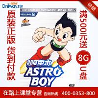 【买就送100元在线学习卡】铁臂阿童木52集完整版12(DVD) 幼儿教育视频 只卖正版