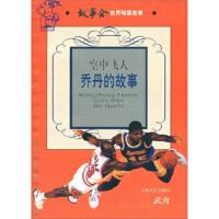 【二手旧书9成新】空中飞人:乔丹的故事武舟;何承伟 上海文艺出版社
