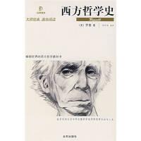 【旧书二手9成新bp】西方哲学史