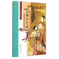 中国古代服饰艺术美