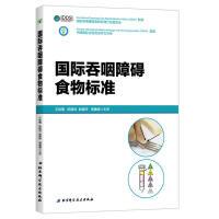 国际吞咽障碍食物标准 推广国际吞咽障碍食物标准 提升中国吞咽障碍康复水平 IDDSI测试方法 饮品食物过渡型食物测试方法