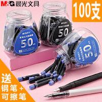 晨光100支墨囊钢笔墨水胆女可擦纯蓝墨兰黑色3.4mm通用钢笔芯套装小学生用可替换墨囊男初学者儿童正姿练字用