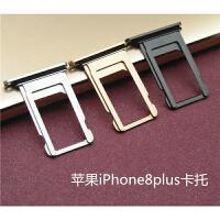 苹果8原装卡托 iPhone8plus卡槽卡托 iPhone7卡座卡仓6s 电话卡托