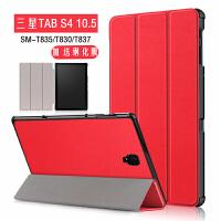 三星Galaxy Tab S4保护套SM-T830平板电脑T835皮套10.5寸T837外壳 天蓝 加带钢化膜 收藏带