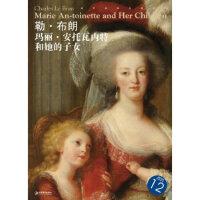 西方油画大图系列30:勒 布朗 玛丽 安托瓦内特和她的子女 宋康 江西美术出版社 9787548018186 【新华书