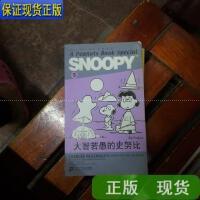 【二手旧书9成新】SNOOPY史努比双语故事选集 5 大智若愚的史努比