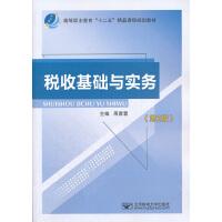 税收基础与实务(第2版)
