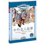 中外名人故事 新课标小学语文阅读丛书彩绘注音版 (第五辑)