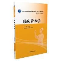 """临床营养学(全国普通高等医学院校护理学类专业""""十三五""""规划教材)"""