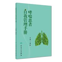哮喘患者自我管理手册