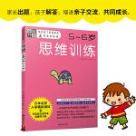 全脑开发:思维训练(5~6岁)