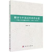 翻译与中国近代科学启蒙――传教士科技翻译研究(1582-1911年)