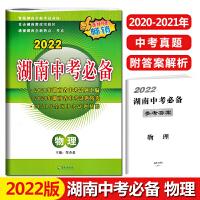 2021版湖南中考必备物理新课标中考试题汇编 初中毕业考试试卷
