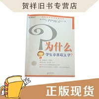 【二手旧书9成新】为什么学生不喜欢上学?,江苏教育出版社9787534396533
