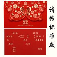 请帖结婚创意请柬喜帖 婚礼个性中国风小清新邀请函定制打印