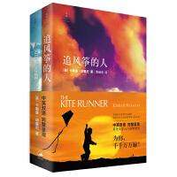 追风筝的人中英双语版全2册 卡勒德胡赛尼著 高圆圆力荐 情感读物 现代当代文学小说随笔 畅销图书籍 上海人民出版社