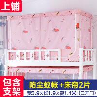 蚊帐遮光帘上铺下铺双层1.5米高低床儿童1.2学生宿舍上下床