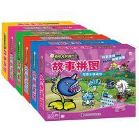 正版植物大战僵尸故事拼图板2-4-6岁幼少儿童益智玩具游戏手工书