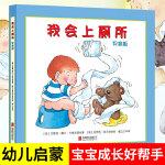 我会上厕所男孩版绘本少幼儿童宝宝亲子情商成长早教启蒙故事图画书0-1-2-3-4-5-6岁童立方