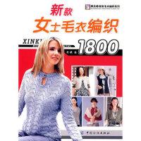 新款女士毛衣编织1800 阿瑛 中国纺织出版社 9787506452731