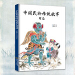 中国民族传说故事精选