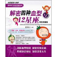 【正版新书】解密四种血型与12星座(双色珍藏版) 星河达人 中国铁道出版社 9787113126773