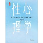 性心理学(作家榜经典文库,李银河推荐版本!与《梦的解析》齐名,讲透性冲动、性早熟、恋物癖、性虐待、恋爱的艺术)大星文化出品