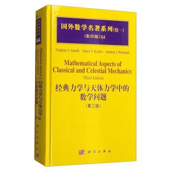 【按需印刷】-经典力学与天体力学中的数学问题 按需印刷商品,发货时间20天,非质量问题不接受退换货。