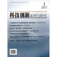 科技创新案例与研究:第1卷 第11辑 2017年7月:Volume 1 Issue 11 July, 2017 徐南平