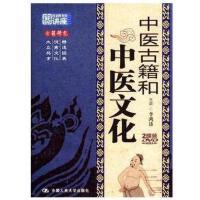 李鸿涛 中医古籍和中医文化(2DVD)视频光盘 原装正版