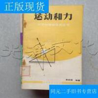 【二手旧书9成新】运动和力---[ID:427722][%#233E2%#]---[中图分类法][!G633.7物理