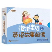 包邮 新东方泡泡宝贝英语故事阅读3 第三册 (含11册可点读绘本+1本故事导读+1张多媒体光盘) 适合5-7岁儿童使用