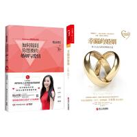 【包邮正版】Ayawawa情感私房课:如何得到你想要的婚姻与爱情+幸福的婚姻 两性关系套装2册 杨冰阳,约翰戈特曼著