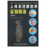人体系统解剖学实物图谱(第2版)